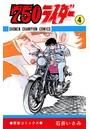 750ライダー 【週刊少年チャンピオン版】 4
