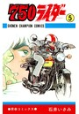750ライダー 【週刊少年チャンピオン版】 5