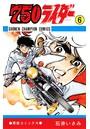 750ライダー 【週刊少年チャンピオン版】 6