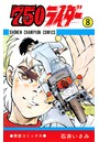750ライダー 【週刊少年チャンピオン版】 8