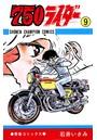 750ライダー 【週刊少年チャンピオン版】 9
