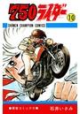 750ライダー 【週刊少年チャンピオン版】 10