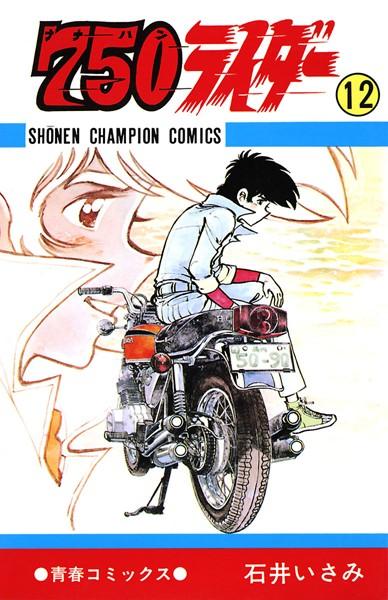 750ライダー 【週刊少年チャンピオン版】 12