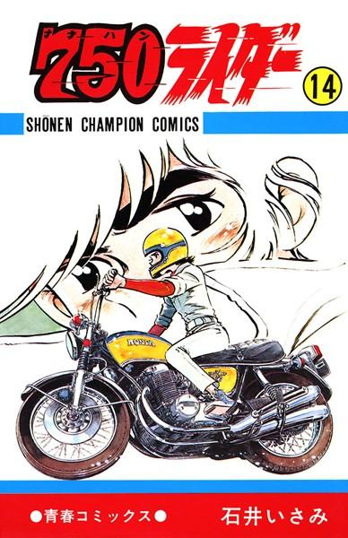 750ライダー 【週刊少年チャンピオン版】 14