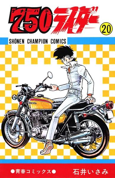 750ライダー 【週刊少年チャンピオン版】 20