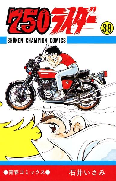 750ライダー 【週刊少年チャンピオン版】 38