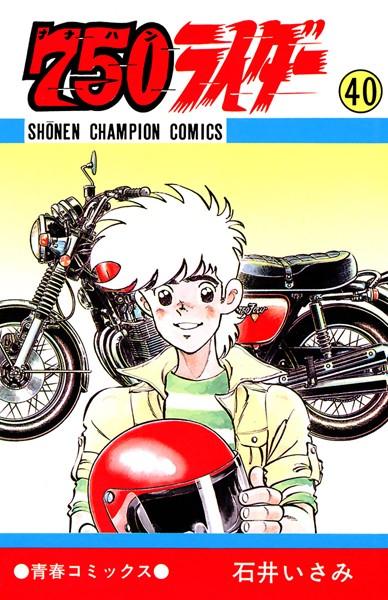 750ライダー 【週刊少年チャンピオン版】 40