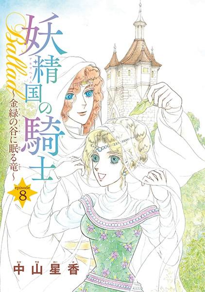 妖精国の騎士Ballad 金緑の谷に眠る竜(単話)