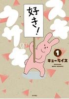 スキウサギ【試し読み増量版】