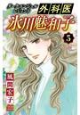 ダーク・エンジェル レジェンド 外科医 氷川魅和子 5
