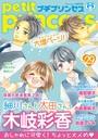 プチプリンセス vol.29 2019年9月号(2019年8月1日発売)