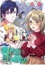 調香師と恋の魔法(話売り) #4