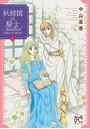 妖精国の騎士Ballad 〜金緑の谷に眠る竜〜 2