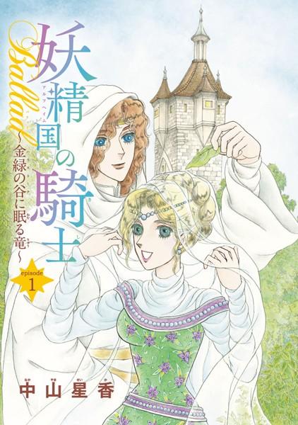 妖精国の騎士Ballad 金緑の谷に眠る竜(話売り)【期間限定無料】
