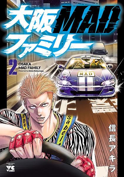 大阪MADファミリー 2