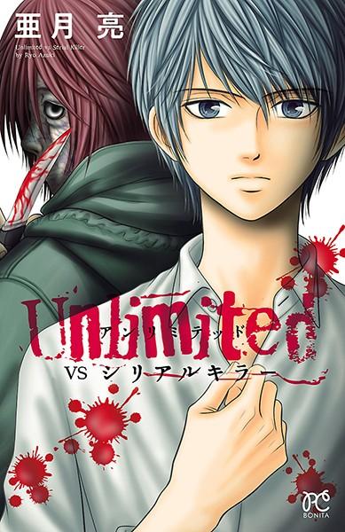 Unlimited VSシリアルキラー【試し読み増量版】