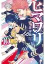 ヒマワリ 10