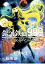 銀河鉄道999 ANOTHER STORY アルティメットジャーニー 3