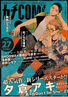 カチCOMI vol.27
