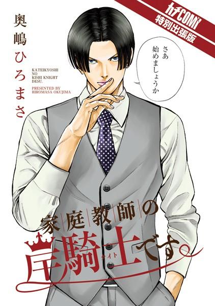 【恋愛 BL漫画】家庭教師の岸騎士です。カチCOMI特別出張版(単話)