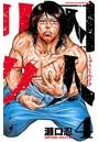 囚人リク 4【期間限定無料】