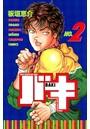 バキ 2【期間限定無料】