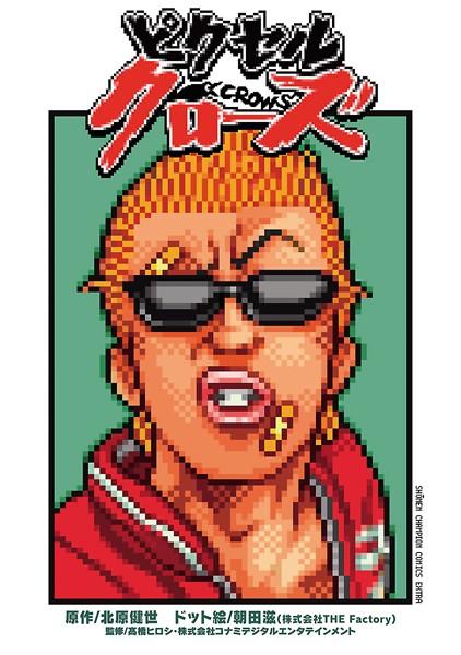 ピクセルクローズ【試し読み増量版】