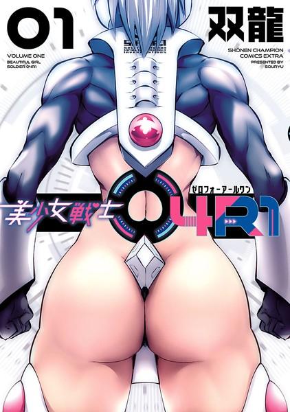 美少女戦士04R1 1