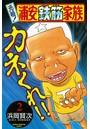 元祖! 浦安鉄筋家族 2【期間限定無料】
