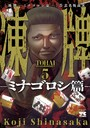 凍牌〜ミナゴロシ篇〜 5
