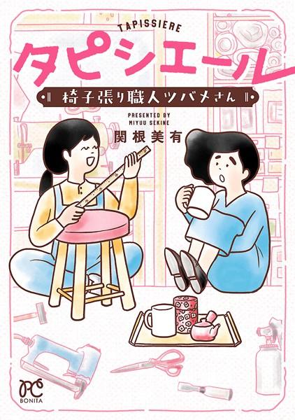 タピシエール 椅子張り職人ツバメさん【試し読み増量版】