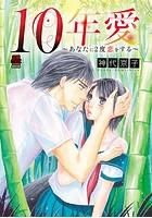 10年愛〜あなたに2度恋をする〜【電子単行本】