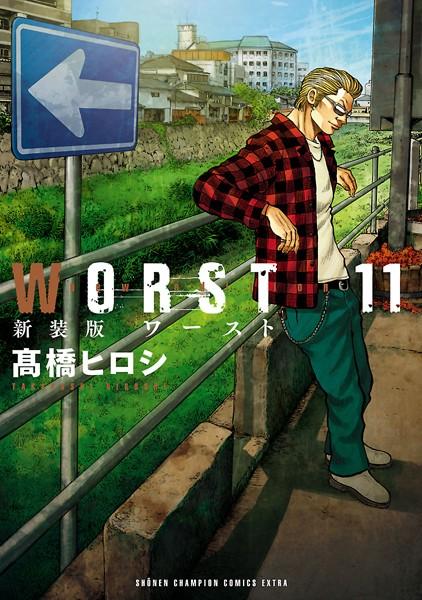 新装版 WORST 11