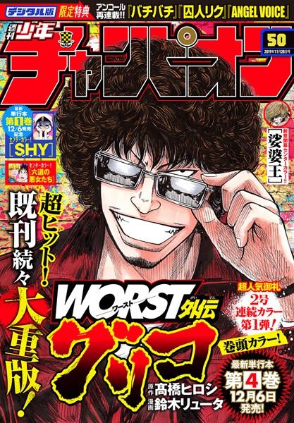 週刊少年チャンピオン
