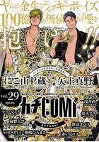 カチCOMI vol.29