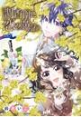 調香師と恋の魔法(話売り) #7