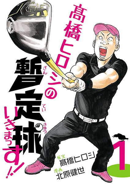 高橋ヒロシの暫定球いきまっす!!【期間限定無料】