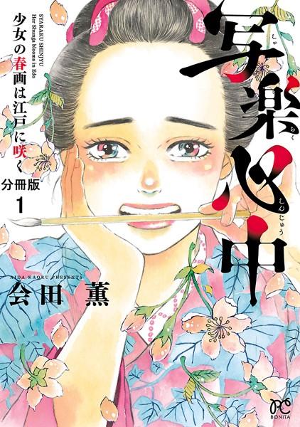 写楽心中 少女の春画は江戸に咲く【分冊版】【期間限定無料】