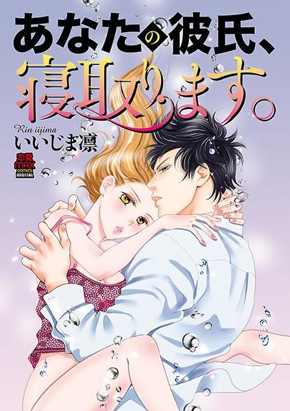 【恋愛 エロ漫画】あなたの彼氏、寝取ります。(単話)