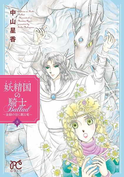 妖精国の騎士Ballad 〜金緑の谷に眠る竜〜