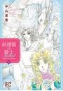 妖精国の騎士Ballad 〜金緑の谷に眠る竜〜 3