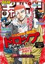 月刊少年チャンピオン 2020年02月号