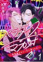パラダイスマカオ〜詐欺師はカジノ王に愛される〜(単話)