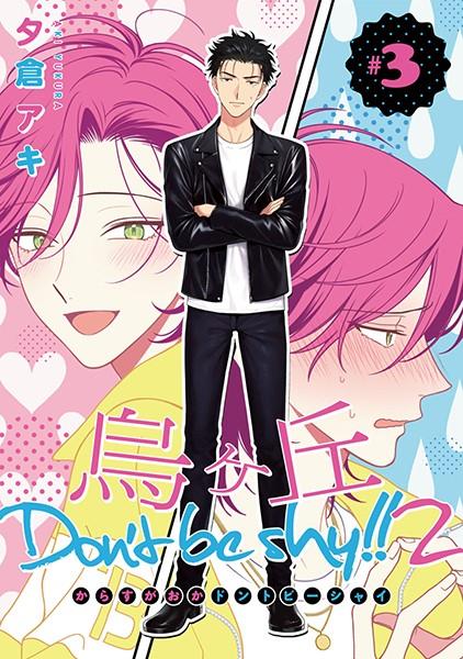 烏ヶ丘Don't be shy!! 2 #3