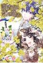 調香師と恋の魔法(話売り) #8