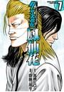 クローズ外伝 鳳仙花 the beginning of HOUSEN 7