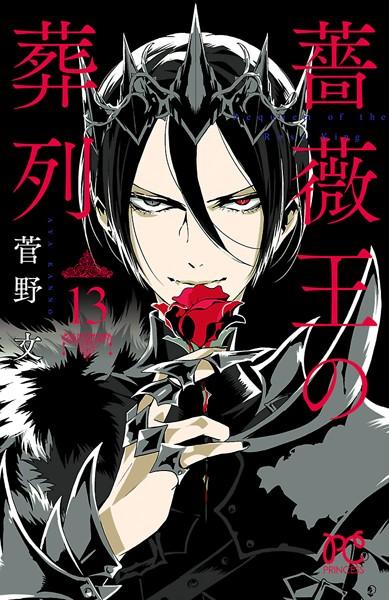 薔薇王の葬列