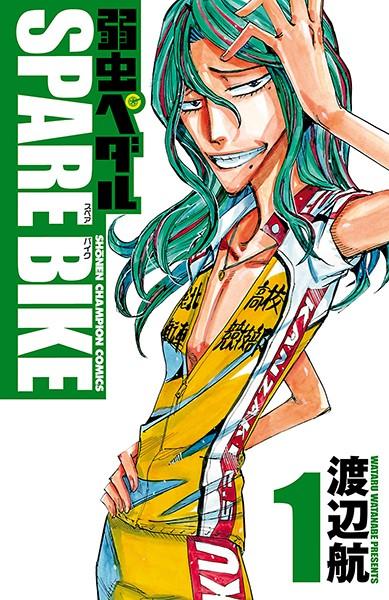 弱虫ペダル SPARE BIKE【期間限定無料版】