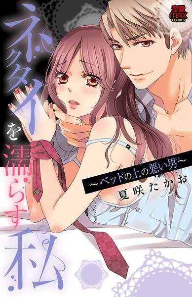 【恋愛 エロ漫画】ネクタイを濡らす私〜ベッドの上の悪い男(ひと)〜
