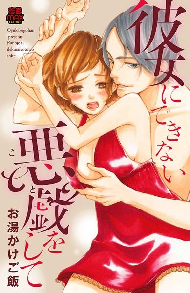 【恋愛 エロ漫画】彼女にできない悪戯(こと)をして